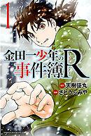 金田一少年の事件簿R 1巻-電子書籍