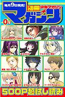 別冊少年マガジン 2014年0号-電子書籍