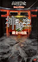 神の時空 ―鎌倉の地龍―