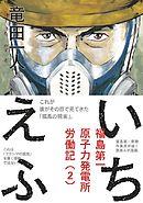 いちえふ 福島第一原子力発電所労働記 2巻