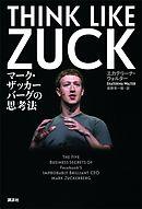 THINK LIKE ZUCK マーク・ザッカーバーグの思考法-電子書籍