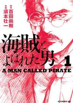 海賊とよばれた男の画像 p1_12