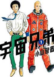 宇宙兄弟 オールカラー版-電子書籍