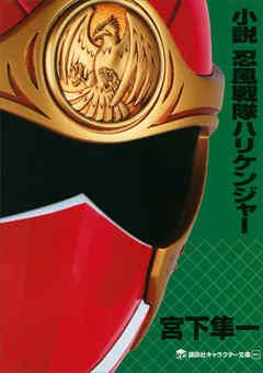 忍風戦隊ハリケンジャーの画像 p1_9
