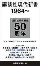 講談社現代新書 50周年-電子書籍