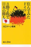 住んでみたドイツ 8勝2敗で日本の勝ち-電子書籍