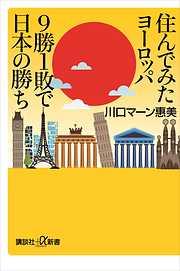 住んでみたヨーロッパ 9勝1敗で日本の勝ち-電子書籍