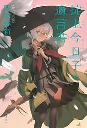 「掟上今日子」シリーズ-電子書籍