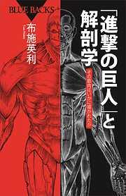 「進撃の巨人」と解剖学 その筋肉はいかに描かれたか-電子書籍
