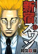 新宿スワン 歌舞伎町スカウトサバイバル 1巻-電子書籍