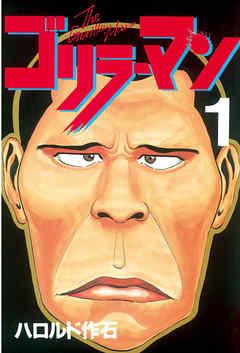 ゴリラーマン 1巻-電子書籍