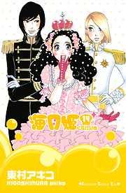 海月姫-電子書籍