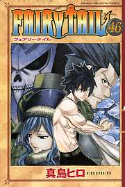 FAIRY TAIL-電子書籍