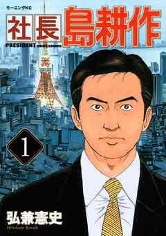 社長 島耕作(1)