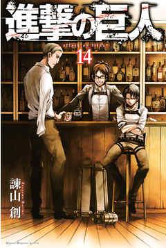 進撃の巨人(14巻)   (432円)(BookLive!)