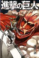進撃の巨人 attack on titan 1巻-電子書籍