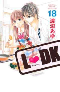 L・DK 18巻