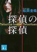 探偵の探偵-電子書籍
