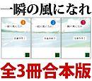 一瞬の風になれ 全3冊合本版-電子書籍
