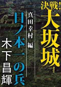 商品画像:決戦!大坂城 真田幸村編 日ノ本一の兵