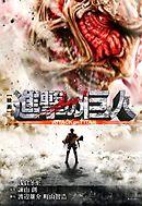 小説 映画 『進撃の巨人 ATTACK ON TITAN』-電子書籍