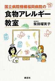 国立病院機構福岡病院の食物アレルギー教室