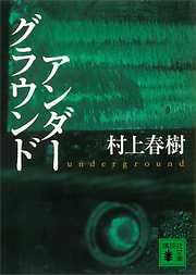 アンダーグラウンド-電子書籍