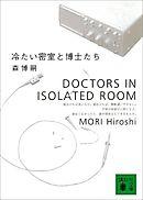 冷たい密室と博士たち DOCTORS IN ISOLATED ROOM-電子書籍