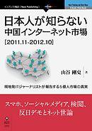 日本人が知らない中国インターネット市場[2011.11-2012.10] 現地発ITジャーナリストが報告する5億人市場の真実