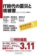 IT時代の震災と核被害 【第一部】初動 電子版分冊1