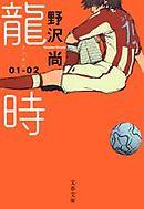 龍時(リュウジ)01─02-電子書籍