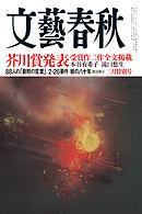 文藝春秋-電子書籍