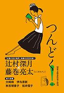 つんどく! vol.4