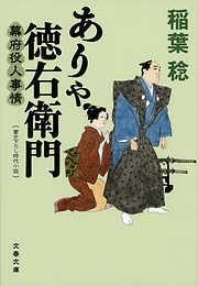 幕府役人事情-電子書籍