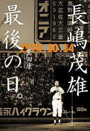 長嶋茂雄 最後の日。1974.10.14-電子書籍