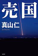 売国-電子書籍