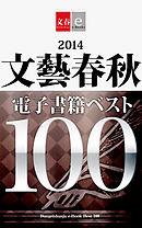 2014文藝春秋電子書籍ベスト100【文春e-Books】-電子書籍
