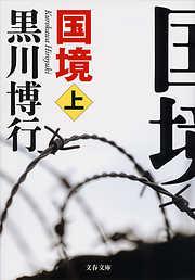 国境-電子書籍