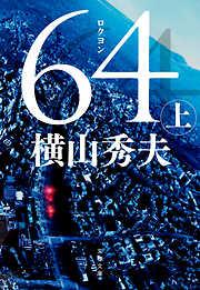 64(ロクヨン)-電子書籍