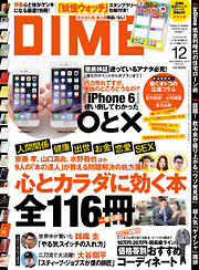 DIME-電子書籍