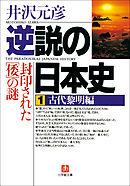 逆説の日本史-電子書籍