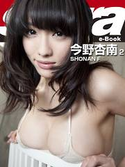 SHONAN F 今野杏南2 [sabra net e-Book]/今野杏南, sabra net編集部