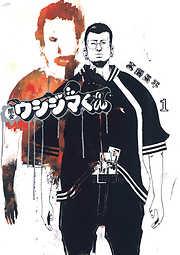 闇金ウシジマくん-電子書籍
