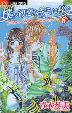 僕の初恋をキミに捧ぐ(8)-電子書籍 完結 僕の初恋をキミに捧ぐ(8) 作者名 : 青木琴美