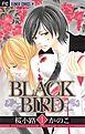 BLACK BIRD-電子書籍