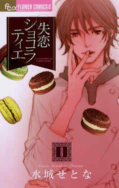 失恋ショコラティエ 8巻 (432円)(BookLive!)