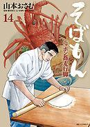 そばもんニッポン蕎麦行脚(14)