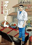 そばもんニッポン蕎麦行脚(15)