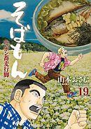 そばもんニッポン蕎麦行脚(19)