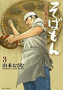 そばもんニッポン蕎麦行脚(3)